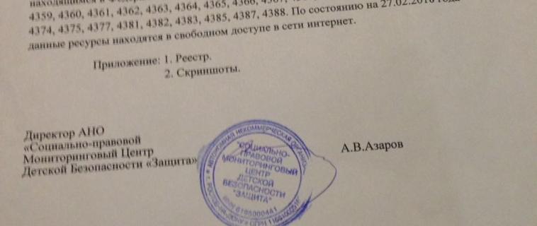 Реестр запрещенных материалов за июль направлен в Роскомнадзор.