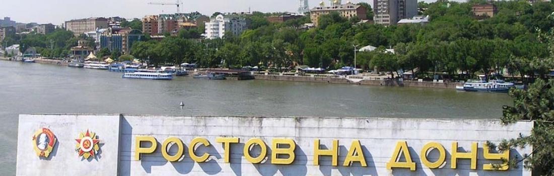 В Ростове-на-Дону завершил работу открытый форум прокуратуры Ростовской области «Защита прав детей-сирот.