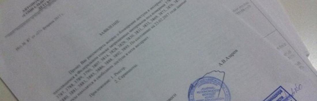 Реестр экстремистов за февраль направлен в Роскомнадзор