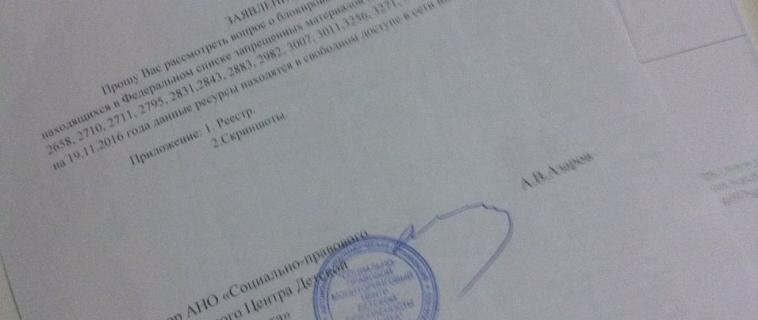 Реестр запрещенных материалов за ноябрь направлен в Роскомнадзор.