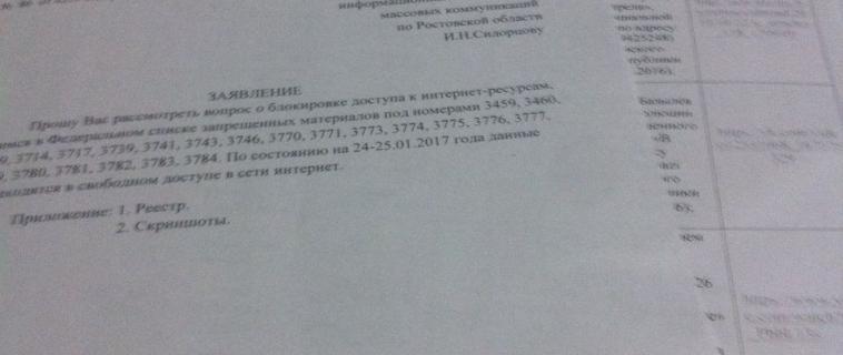 Реестр запрещенных материалов за январь направлен в Роскомнадзор.