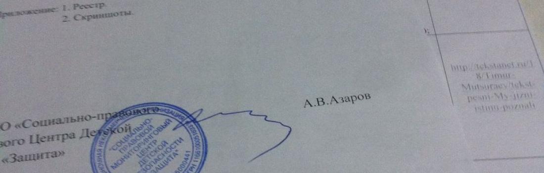 Реестр экстремистов за декабрь направлен в Роскомнадзор