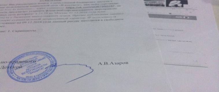 Заблокирован аккаунт в социальной сети ВКонтакте, призывавший к суицидальному флешмобу.