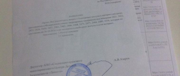 Реестр запрещенных материалов за октябрь направлен в Роскомнадзор.