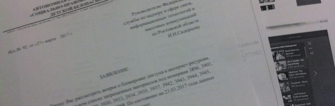 Реестр запрещенных материалов за март направлен в Роскомнадзор.
