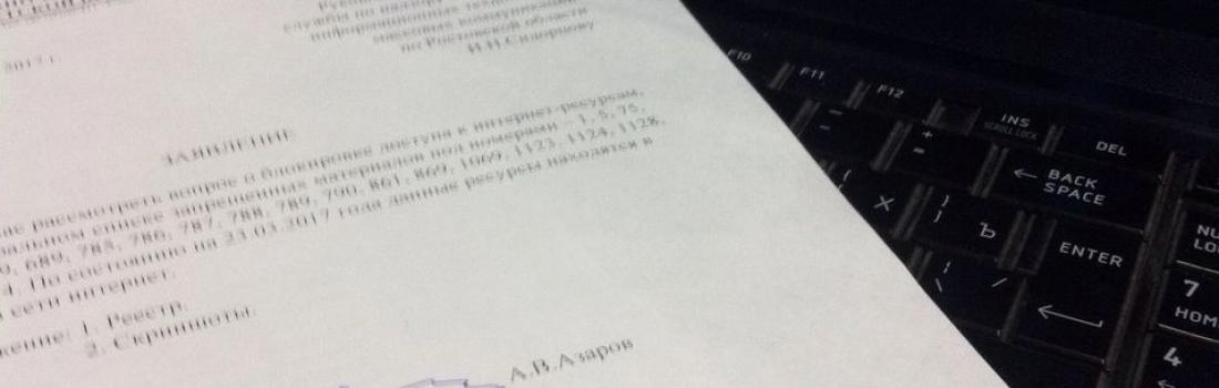 Реестр запрещенных материалов за апрель направлен в Роскомнадзор.